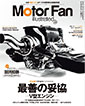 Motor Fan illustrated vol.89 〜V型エンジン 最善の妥協〜 part.2 林義正氏